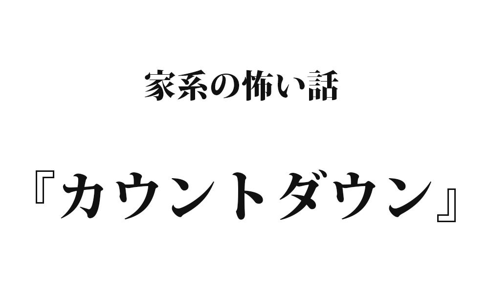 『カウントダウン』 洒落怖名作まとめ【家系にまつわる怖い話】