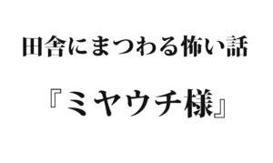 『ミヤウチ様』 洒落怖名作まとめ【田舎の怖い話】
