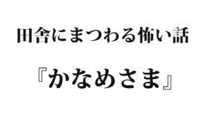 『かなめさま』 洒落怖名作まとめ【田舎の怖い話】