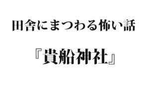 『貴船神社』|洒落怖名作まとめ【田舎の怖い話】