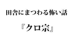 『クロ宗』 洒落怖名作まとめ【田舎の怖い話】