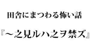 『~之見ルハ之ヲ禁ズ』 洒落怖名作まとめ【田舎の怖い話】