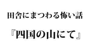 『四国の山にて』 洒落怖名作まとめ【田舎の怖い話】
