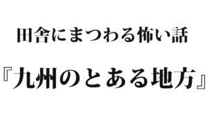 『九州のとある地方』|洒落怖名作まとめ【田舎の怖い話】