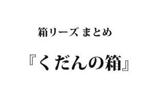 『くだんの箱』 洒落怖名作まとめ【箱シリーズ】