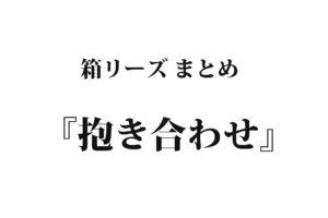 『抱き合わせ』 洒落怖名作まとめ【箱シリーズ】