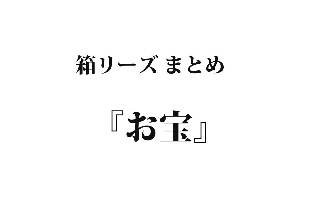 『お宝』|洒落怖名作まとめ【箱シリーズ】