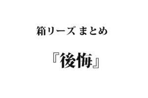 『後悔』 洒落怖名作まとめ【箱シリーズ】