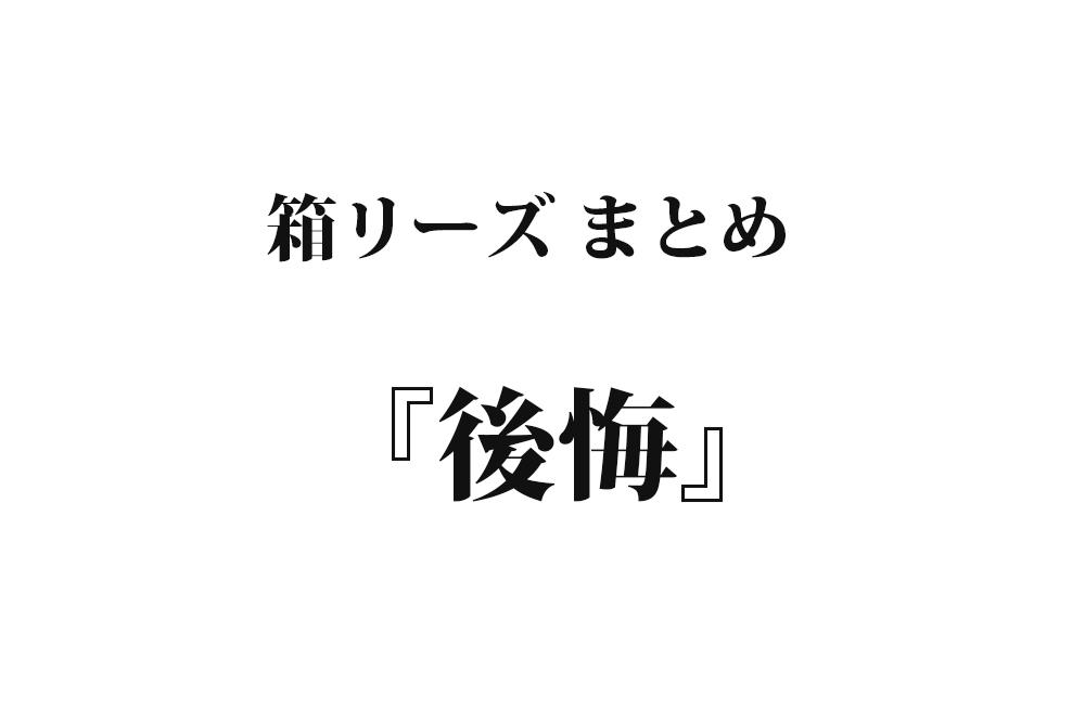『後悔』|洒落怖名作まとめ【箱シリーズ】