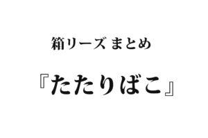 『たたりばこ』 洒落怖名作まとめ【箱シリーズ】