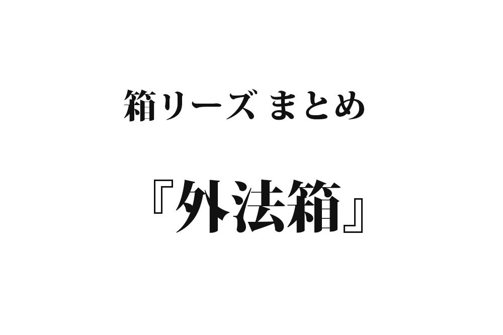 『外法箱』|洒落怖名作まとめ【箱シリーズ】