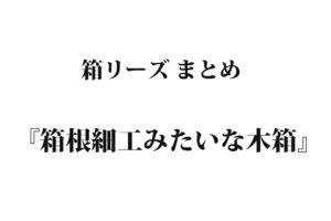 『箱根細工みたいな木箱』|洒落怖名作まとめ【箱シリーズ】