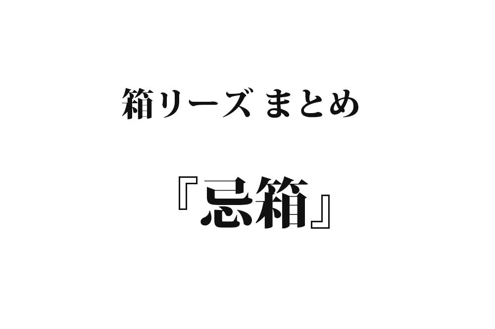 『忌箱』|洒落怖名作まとめ【箱シリーズ】