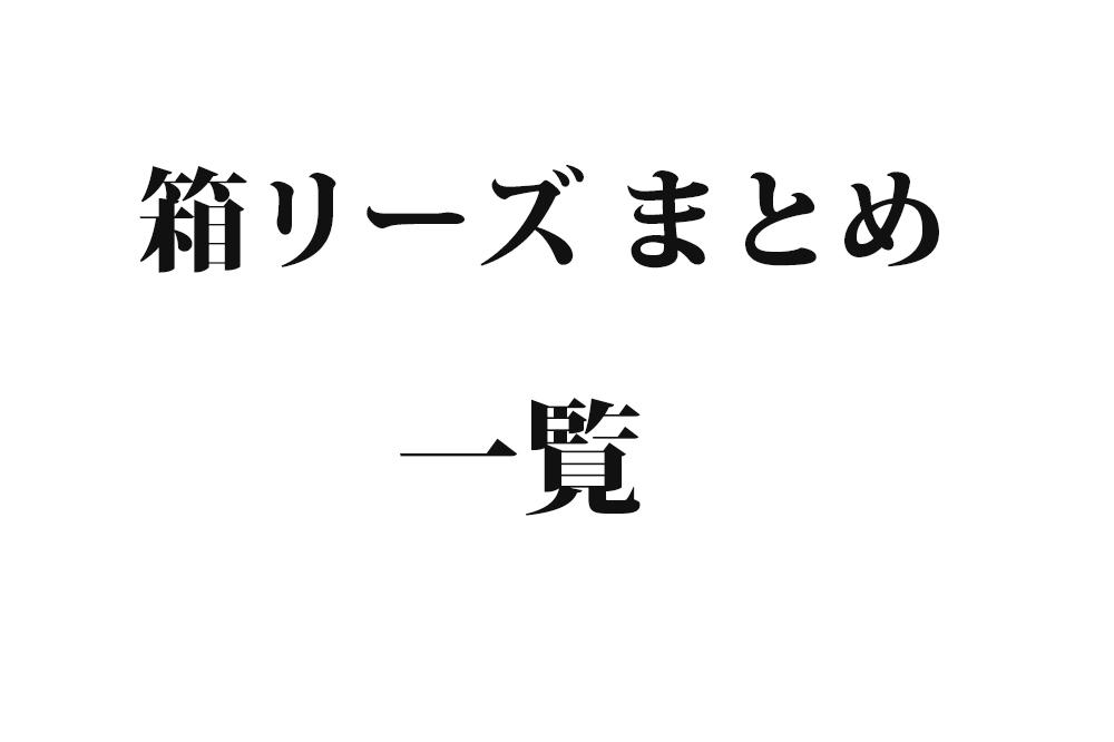 『箱』シリーズ 怖い話 シリーズ まとめ