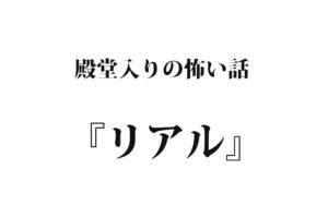 『リアル』|洒落怖名作まとめ【殿堂】