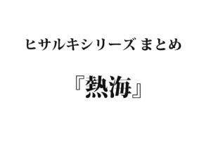 『熱海』|名作まとめ【ヒサルキシリーズ】