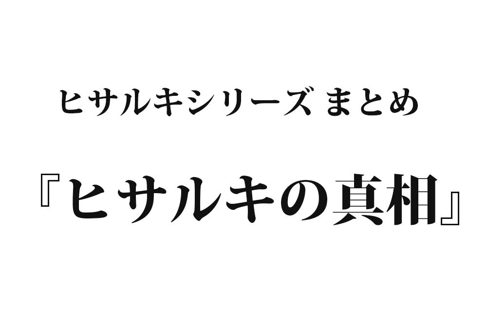 『ヒサルキの真相』|名作まとめ【ヒサルキシリーズ】