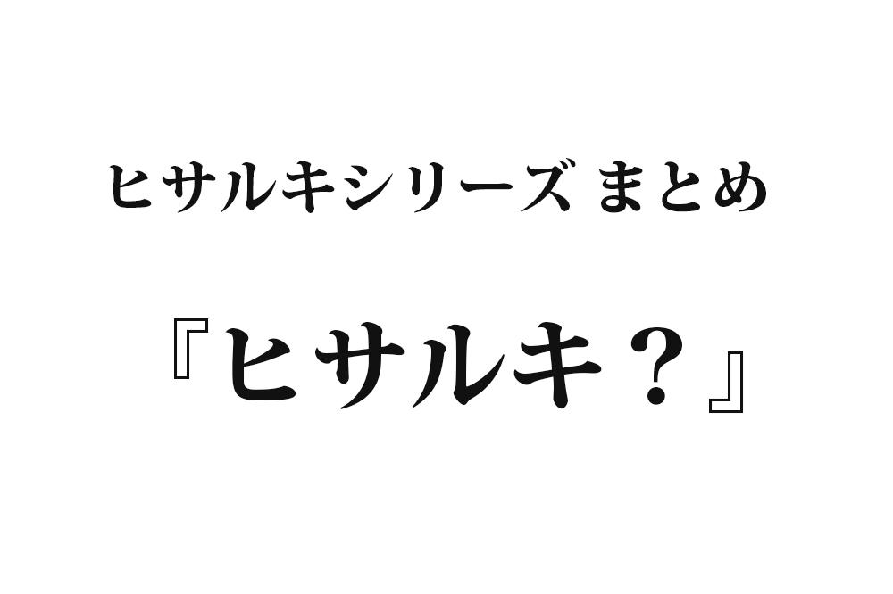 『ヒサルキ?』 名作まとめ【ヒサルキシリーズ】