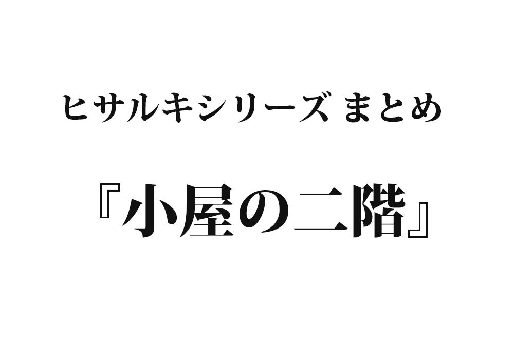 『小屋の二階』|名作まとめ【ヒサルキシリーズ】
