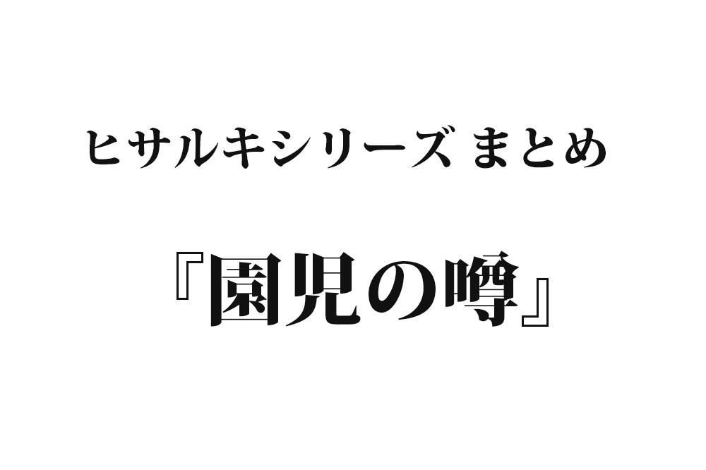 『園児の噂』|名作まとめ【ヒサルキシリーズ】