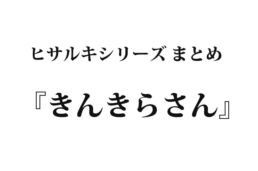 『きんきらさん』 名作まとめ【ヒサルキシリーズ】