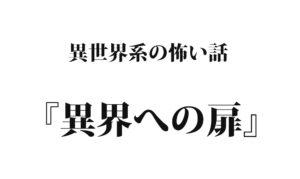 『異界への扉』 洒落怖名作まとめ【異世界系】