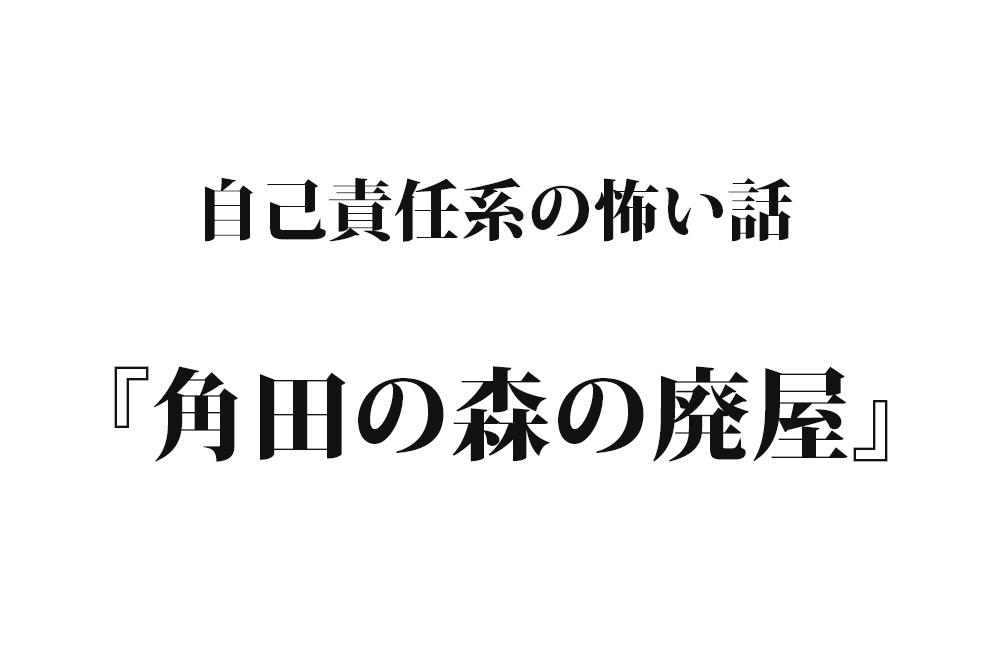 『角田の森の廃屋』|洒落怖名作まとめ【自己責任系】