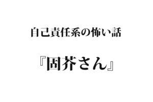 『固芥さん(コッケさん)』|洒落怖名作まとめ【自己責任系】