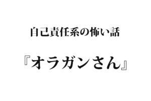 『オラガンさん』 洒落怖名作まとめ【自己責任系】