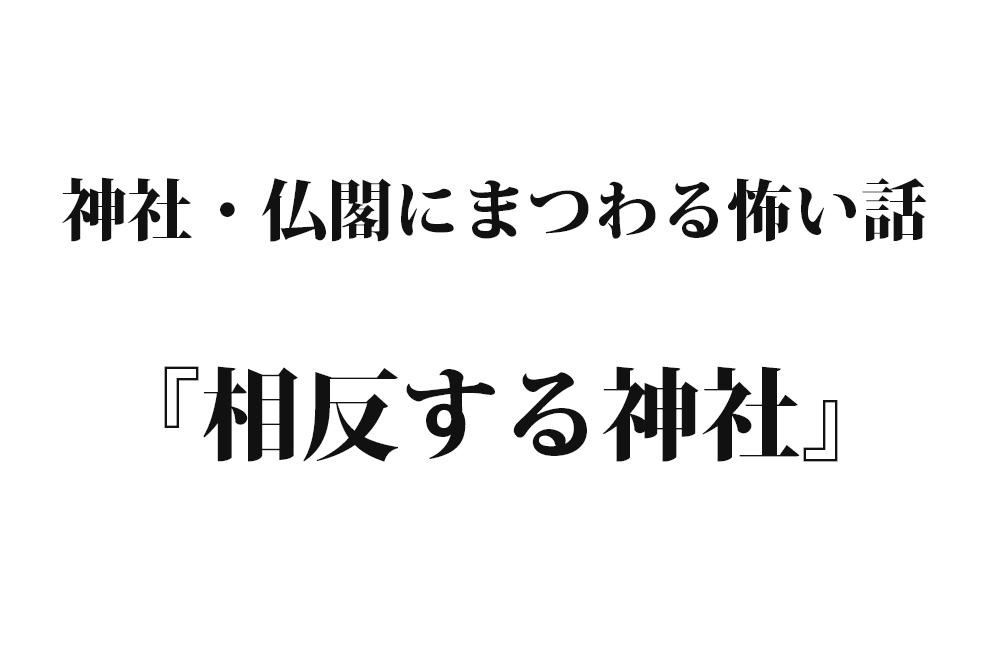 『相反する神社』|洒落怖名作まとめ【神社・仏閣シリーズ】