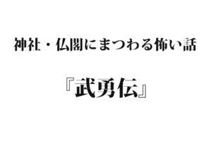 『武勇伝』 洒落怖名作まとめ【神社・仏閣シリーズ】