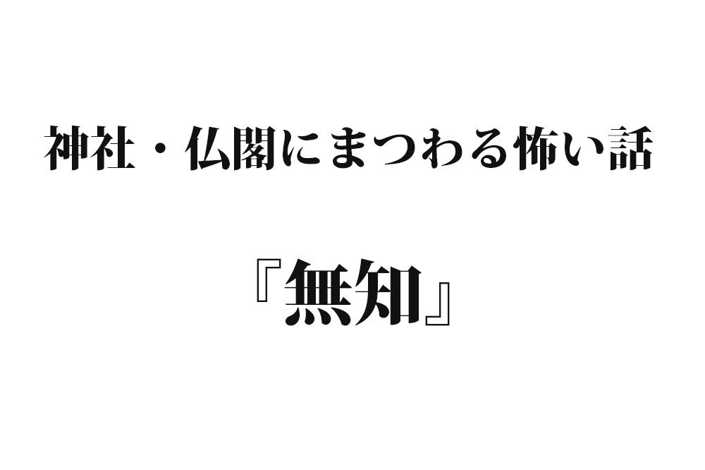 『無知』 洒落怖名作まとめ【神社・仏閣シリーズ】