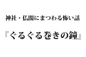 『ぐるぐる巻きの鐘』|洒落怖名作まとめ【神社・仏閣シリーズ】