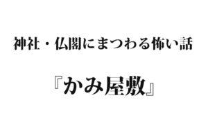 『かみ屋敷』|洒落怖名作まとめ【神社・仏閣シリーズ】