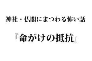 『命がけの抵抗』 洒落怖名作まとめ【神社・仏閣シリーズ】