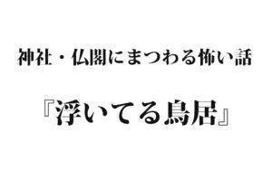 『浮いてる鳥居』|洒落怖名作まとめ【神社・仏閣シリーズ】