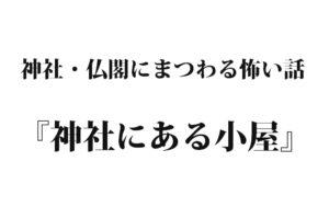 『神社にある小屋』 洒落怖名作まとめ【神社・仏閣シリーズ】