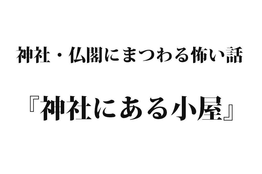 『神社にある小屋』|洒落怖名作まとめ【神社・仏閣シリーズ】