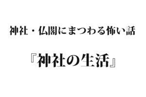 『神社の生活』|洒落怖名作まとめ【神社・仏閣シリーズ】