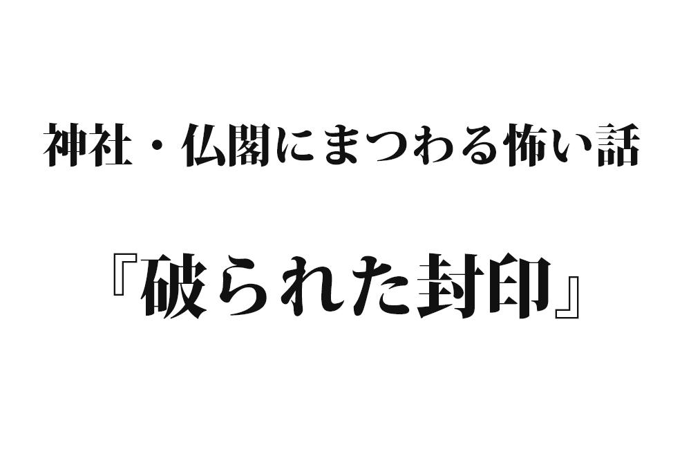 『破られた封印』 洒落怖名作まとめ【神社・仏閣シリーズ】