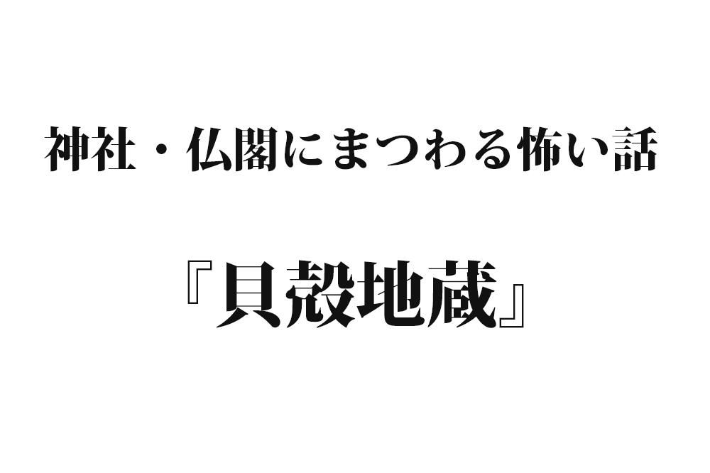 『貝殻地蔵』|洒落怖名作まとめ【神社・仏閣シリーズ】