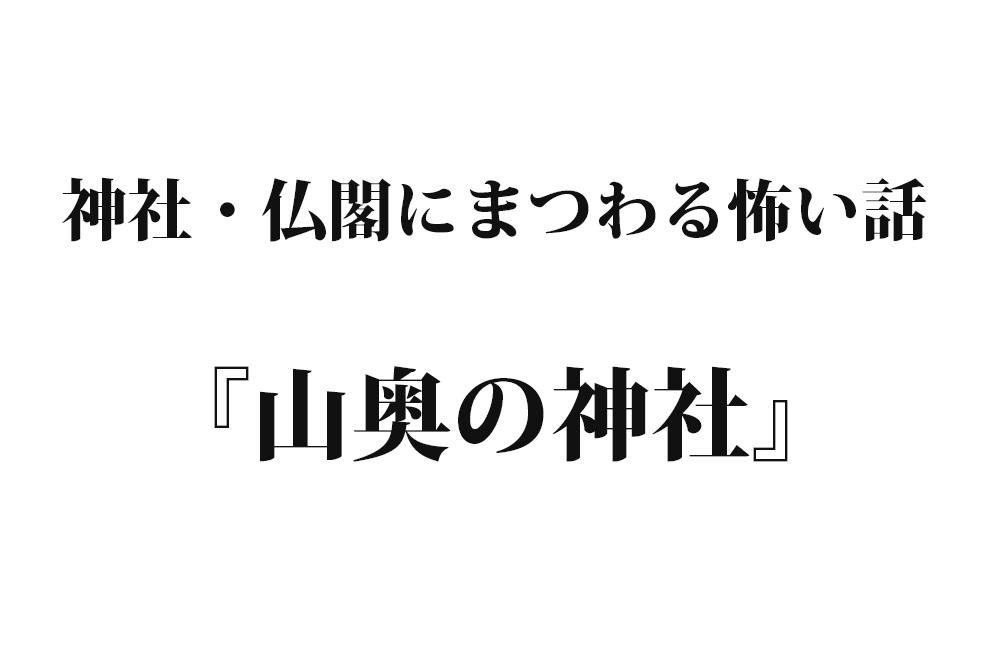 『山奥の神社』|洒落怖名作まとめ【神社・仏閣シリーズ】