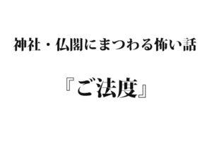 『ご法度』|洒落怖名作まとめ【神社・仏閣シリーズ】