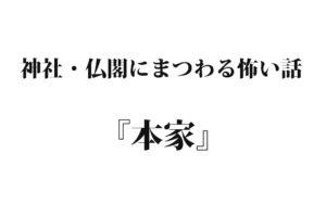 『本家』|洒落怖名作まとめ【神社・仏閣シリーズ】