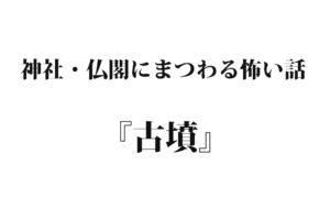 『古墳』 洒落怖名作まとめ【神社・仏閣シリーズ】