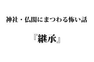 『継承』|洒落怖名作まとめ【神社・仏閣シリーズ】