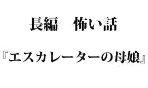 『エスカレーターの母娘』 洒落怖名作まとめ【長編】
