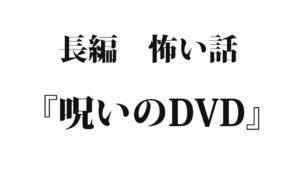 『呪いのDVD』|洒落怖名作まとめ【長編】