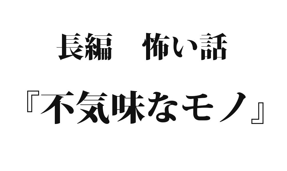 『不気味なモノ』 洒落怖名作まとめ【長編】
