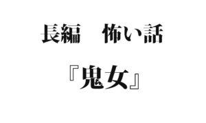 『鬼女』|洒落怖名作まとめ【長編】